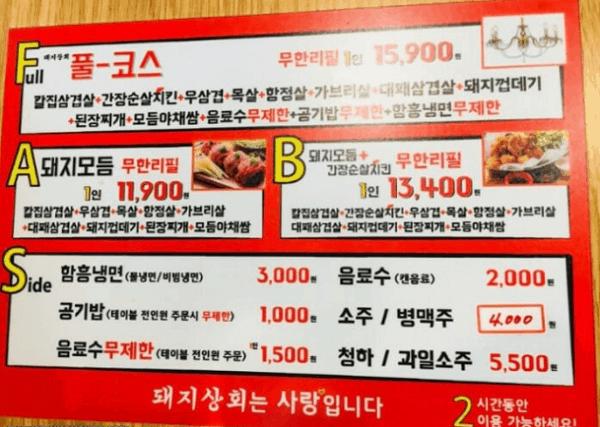 Địa chỉ ăn buffet thịt nướng ở Seoul, menu của Mango Plate Korean BBQ