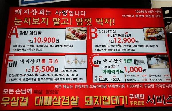 Ăn buffet thịt nướng ở Seoul, menu của Dwae-ji Sanghoe