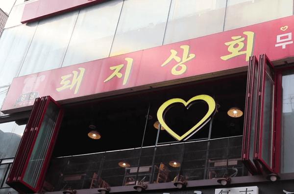 Ăn buffet thịt nướng ở Seoul ngon, quán Dwae-ji Sanghoe