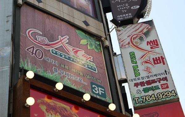 Quán buffet thịt nướng ở Seoul, biển hiệu của quán Self-Bar