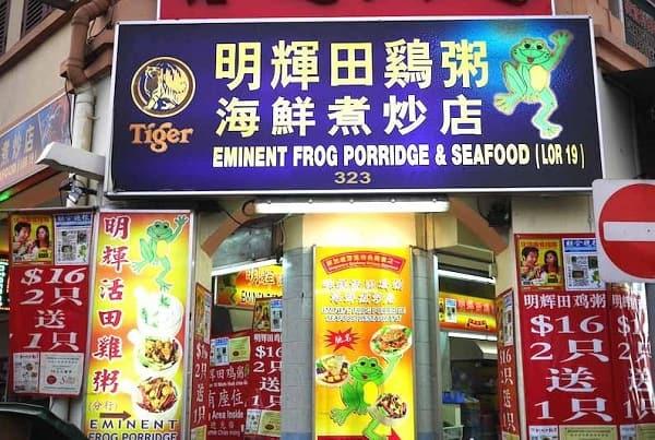 Nhà hàngEminent Frog Porridge là một trong những địa chỉ ăn cháo ếch Singapore ngon nhất